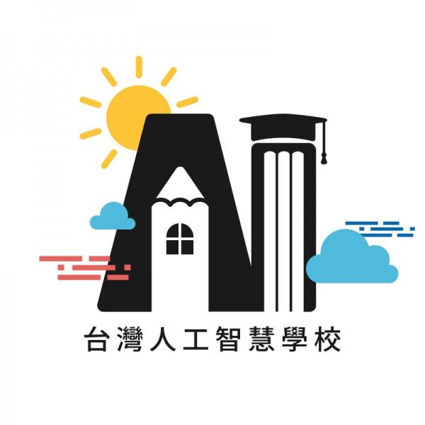 台灣人工智慧學校 Logo